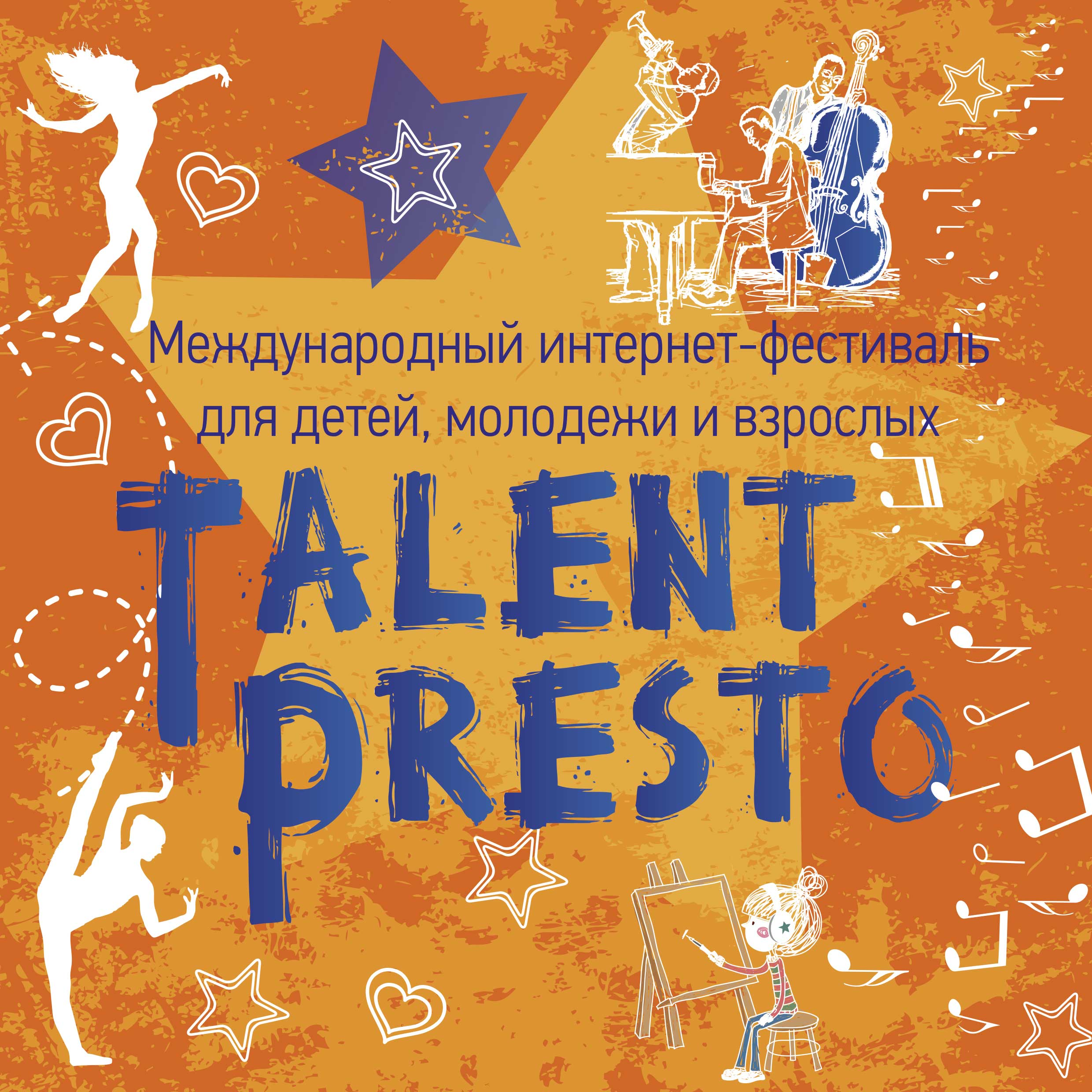 Talent_PRESTO_logo_site.jpg